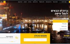 אתר נמל חיפה