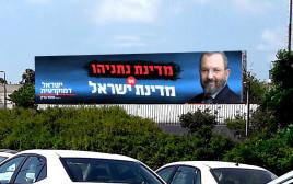 ישראל דמוקרטית