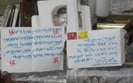 מכתב האיום באשקלון