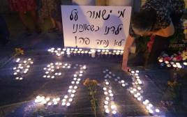 ההפגנה בחיפה אלימות נגד חסרי ישע