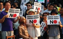 הפגנה מול שגרירות יפן בסיאול