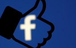 כפתור הלייק של פייסבוק