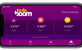 טודובום אפליקציה