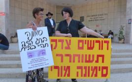 מפגינות לשחרור סימונה מורי