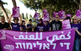 הפגנה נגד האלימות במגזר הערבי, ארכיון (למצולמים אין קשר לנאמר בכתבה)