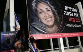 הפגנה לשחרור נעמה יששכר