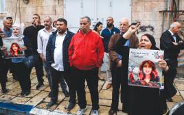 הפגנה במזרח ירושלים למען העצורה הירדנית היבה אל-לבדי