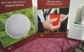 פרויקט גמר נגד שימוש בפלסטיק בציבור החרדי
