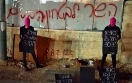 """פעילות לוט""""ם מפגינות מול המשרד לביטחון פנים"""