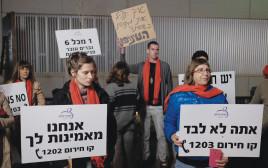 הפגנה למען נפגעי תקיפה מינית