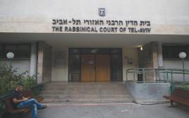 בית הדין הרבני בתל אביב, ארכיון (למצולם אין קשר לנאמר בכתבה)