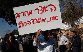 הפגנת עובדי משרד החוץ בירושלים