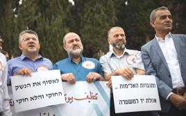 הפגנה נגד האלימות בחברה הערבית