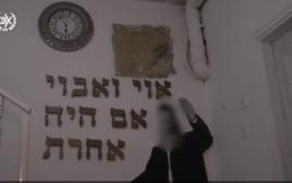 הכת בירושלים