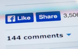 שיתוף בפייסבוק