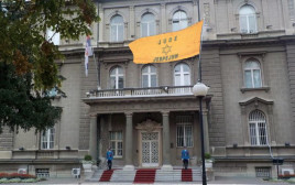 טלאי צהוב בארמון הנשיאותי בבלגרד