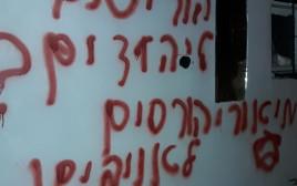 כתובות במסגד בבית צפאפא