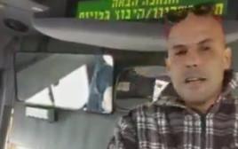 הנוסע החשוד בתקיפת נהג אוטובוס