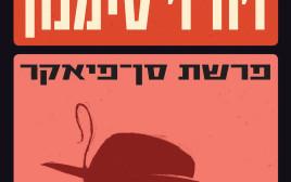 פרשת סאן פיקאר - עיצוב - יהודה דרי - איור - מורן ברק