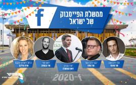 ממשלת פייסבוק