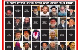 קורונה: שער העיתון החרדי ״המבשר״