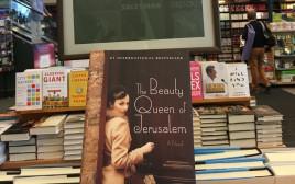 """הספר """"מלכת היופי של ירושלים"""" מאת שרית ישי לוי"""