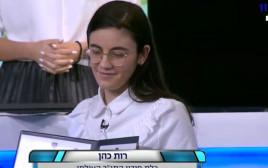 """רות כהן כלת חידון התנ""""ך העולמי"""