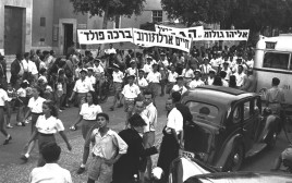 חג הפועלים ב-1947