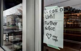 עסק סגור בתקופת הקורונה
