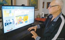 המערכת הטכנולוגית הישראלית MemoApp
