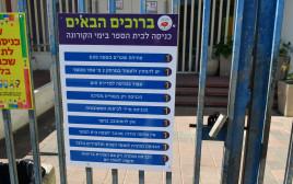הנחיות התגוננות מנגיף הקורונה בכניסה לבית ספר