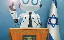 הבינה המלאכותית לא תחליף בעתיד את הפוליטיקאים