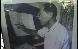 המלחין דוד זהבי