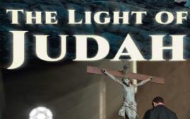 "הסרט  ""The Light of Judah"""