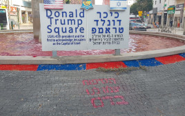 כתובת הגרפיטי שרוססה בכיכר על שם טראמפ בפתח תקווה