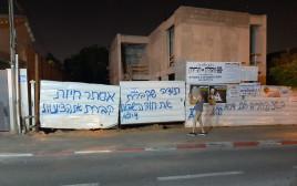 כתובות הגרפיטי שרוססו מול ביתה של נשיאת העליון אסתר חיות