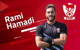 ראמי חמאדה
