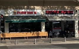 מסעדות סגורות בתל אביב