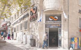 סניף בנק מזרחי טפחות בירושלים