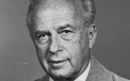 יצחק רבין, 1984
