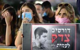 """מפגינים נגד החלטת בג""""צ"""