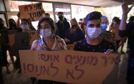 הפגנה בירושלים נגד אלימות מינית