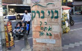 קורונה בישראל: בני ברק