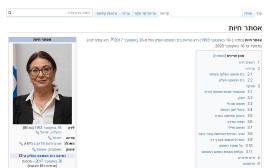 דף הויקיפדיה של אסתר חיות