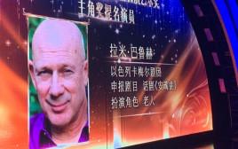רמי ברוך זוכה בפרס בסין