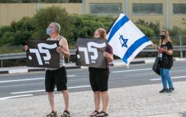 """מפגינים נגד נתניהו מחזיקים שלט """"לך"""""""