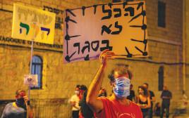 הפגנות נגד הממשלה