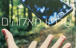 טלפון מאלוהים