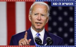 הנשיא הנבחר- ג'ו ביידן