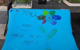 המיזם החברתי של עומר בן ה-6 כרמית ספיר ויץ